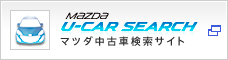 マツダ U-CAR SEARCH